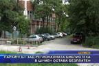 Паркингът зад регионалната библиотека в Шумен остава безплатен