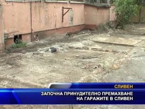 Започна принудително премахване на гаражите в Сливен