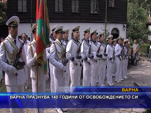 Варна празнува 140 години от освобождението си