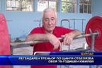Легендарен треньор по щанги отбелязва своя 70-годишен юбилей