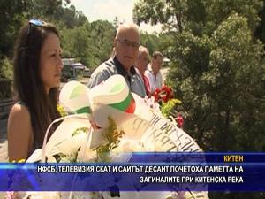 НФСБ, СКАТ и сайтът Десант почетоха паметта на загиналите при китенска река