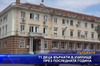 71 деца върнати в училище през последната година