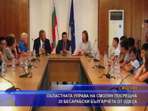 Областната управа на Смолян посрещна 20 бесарабски българчета от Одеса