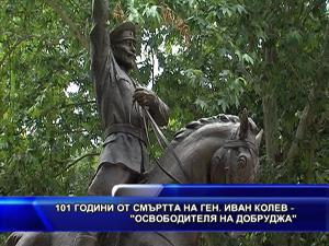 """101 години от смъртта на ген. Иван Колев - """"Освободителя на Добруджа"""""""