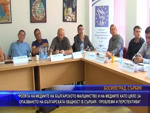 Ролята на медиите на българското малцинство и на медиите като цяло за опазването на българската общност в Сърбия - проб
