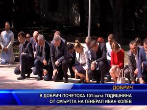 В Добрич почетоха 101-вата годишнина от смъртта на ген.  Иван Колев (разширен)
