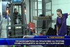 Производители на праскови са против приватизацията на база за съхранение