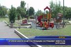 Оголени кабели на детска площадка застрашават живота на бургазлии
