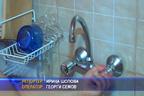 Хиляди без вода в Пловдив