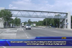 Пешеходният надлез на кръстовището край село Атия ще бъде готов до 1-и август