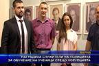 Наградиха служители на полицията за обучение на ученици срещу корупцията