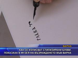 Как се изписват стилизирани букви, показаха в музея на възраждането във Варна