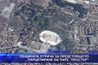 """Общината отрича за предстоящото парцелиране на парк """"Простор"""""""