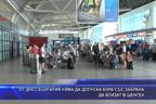 От днес България няма да допуска хора със забрана да влизат в Шенген