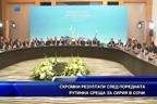 Скромни резултати след поредната рутинна среща за Сирия в Сочи