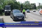 19 души са били задържани след слецакция на ГДБОП в Бургас