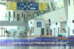 """Общината иска да управлява летище """"Пловдив"""""""
