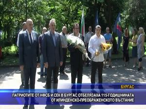 НФСБ и СЕК отбелязаха 115-годишнината от Илинденско-Преображенското вьстание