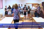 Международен летен семинар по български език и култура