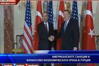 Американските санкции и финансово-икономическата криза в Турция