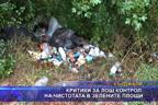 Критики за лош контрол на чистотата в зелените площи