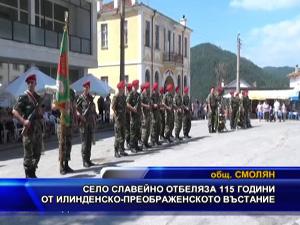 Село Славейно отбеляза 115 години от Илинденско-Преображенското въстание