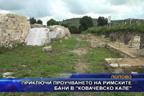 """Приключи проучването на римските бани в """"Ковачевско кале"""""""