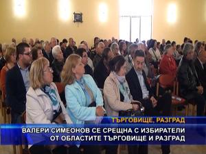 Валери Симеонов се срещна с избиратели от областите Търговище и Разград