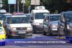 Затвориха ключова улица в центъра на Пловдив