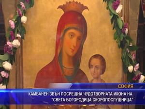 """Камбанен звън посрещна чудотворната икона на """"Света Богородица Скоропослушница"""""""