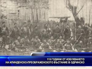 115 години от избухването на Илинденско-Преображенското въстание в Одринско