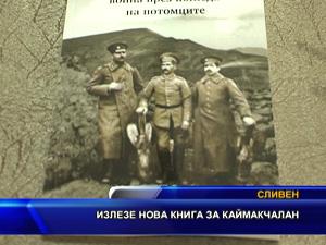 Излезе нова книга за Каймакчалан