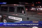 Арестуваха полицай за участие в трафик на бежанци