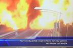 Разруха след взрив на цистерна на път край Болоня има ранени българчета