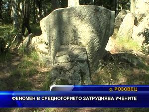 Феномен в Средногорието затруднява учените
