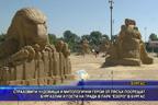 Страховити чудовища и митологични герои от пясък в Бургас