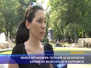 Майка организира петиция за безопасно каране на велосипеди в парковете