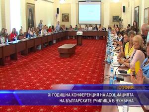 XI годишна конференция на Асоциацията на българските училища в чужбина