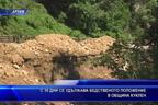 С 10 дни се удължава бедственото положение в община Куклен