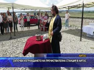Започва изграждането на пречиствателна станция в Айтос