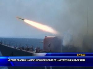 Честит празник на Военноморския флот на Република България