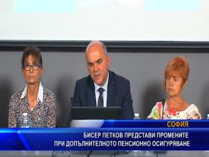 Бисер Петков представи промените при допълнителното пенсионно осигуряване