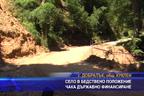 Село в бедствено положение чака държавно финансиране