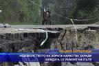 Недоволството на хората нараства заради нуждата от ремонт на пътя