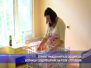 Спират ражданията в общинска болница след решение на РЗОК-Пловдив