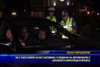 Екипи на КАТ заловиха 10 водачи на автомобили с алкохол и наркотици в кръвта