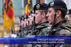 Германците искат връщане на задължителната военна служба