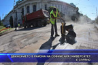 Движението в района на Софийския университет е спряно