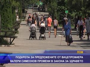 Подкрепа за предложените от вицепремиера Валери Симеонов промени в закона за здравето