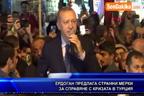 Ердоган предлага странни мерки за справяне с кризата в Турция